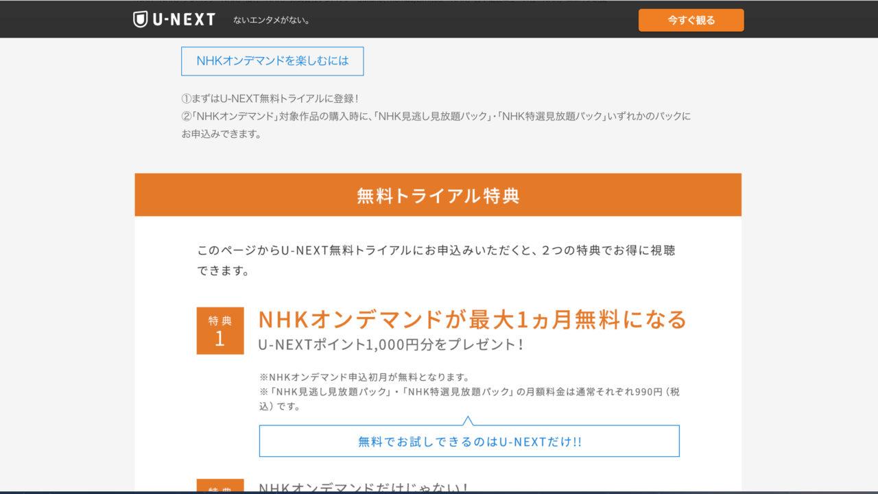 U-NEXTのお得な登録方法説明の画像