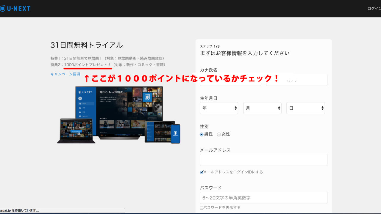 U-NEXTの登録画面の説明画像