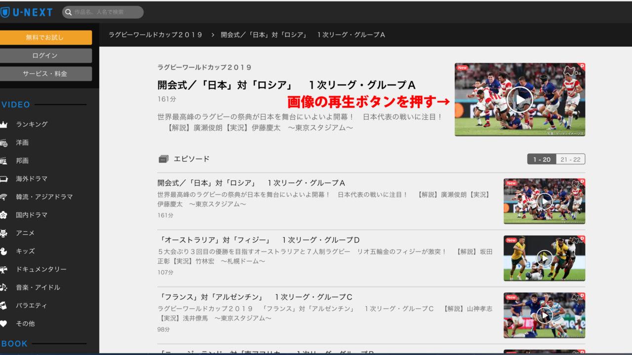 U-NEXT、NHKオンデマンド登録手順の解説画像