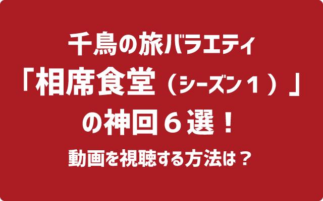 津田 動画 相席食堂
