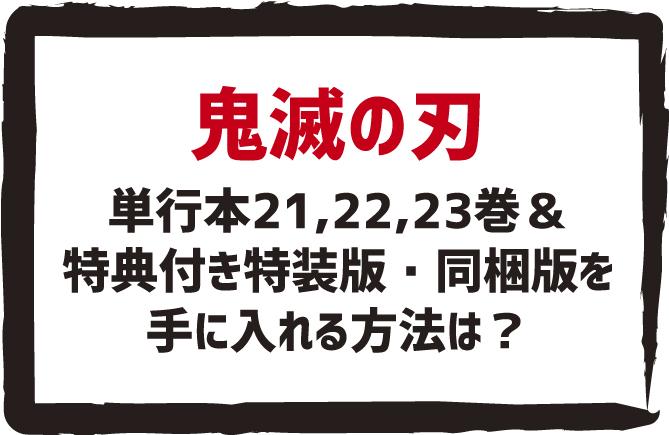 の 予約 滅 鬼 刃 漫画 21 巻