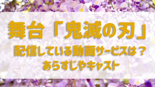 きめ つの 刃 アニメ 動画 ブログ